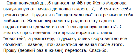 Евгений Миронов личная жизнь голубой  ориентация жена