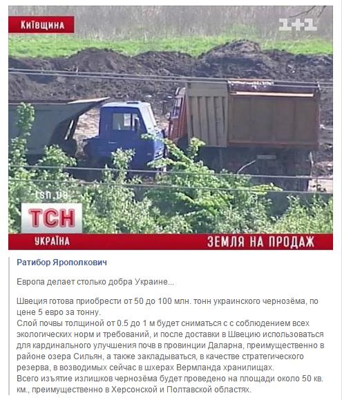 Украинские черноземы вывозят в Швецию