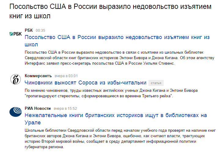 США негодуют! В Свердловской области запретили лживые исторические книги фонда Сороса