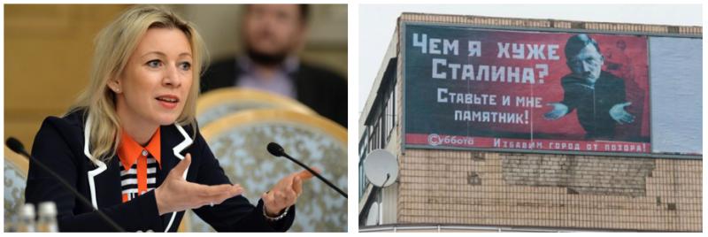 Политический самострел Марии Захаровой