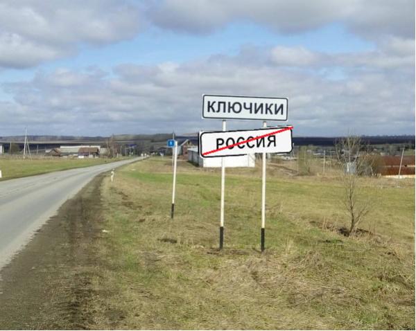 В селе Ключики нет Дня Победы. Там есть 8 мая, день памяти и скорби, как в Европе и на Украине