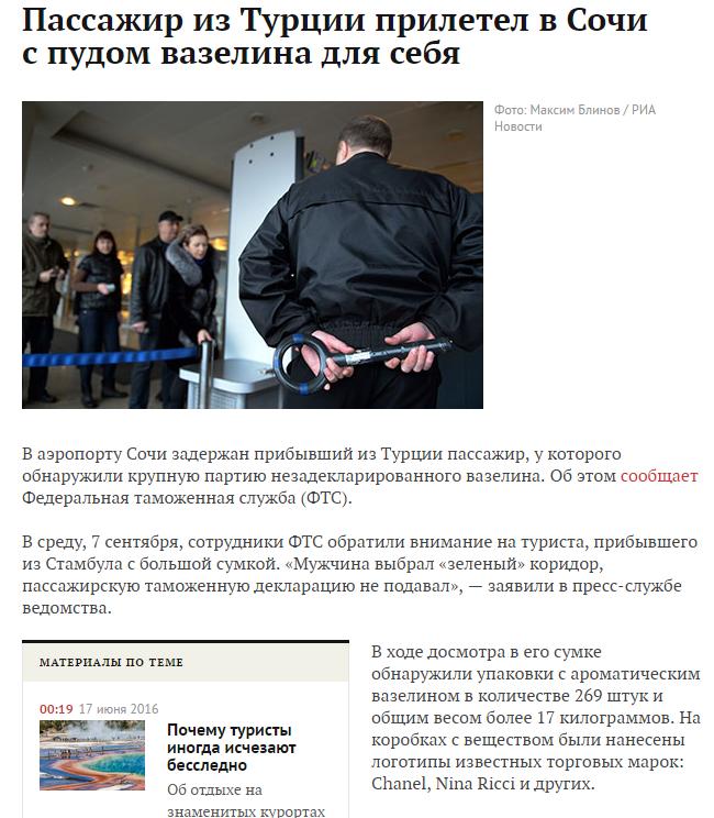Упругую русский секс с таможенниками