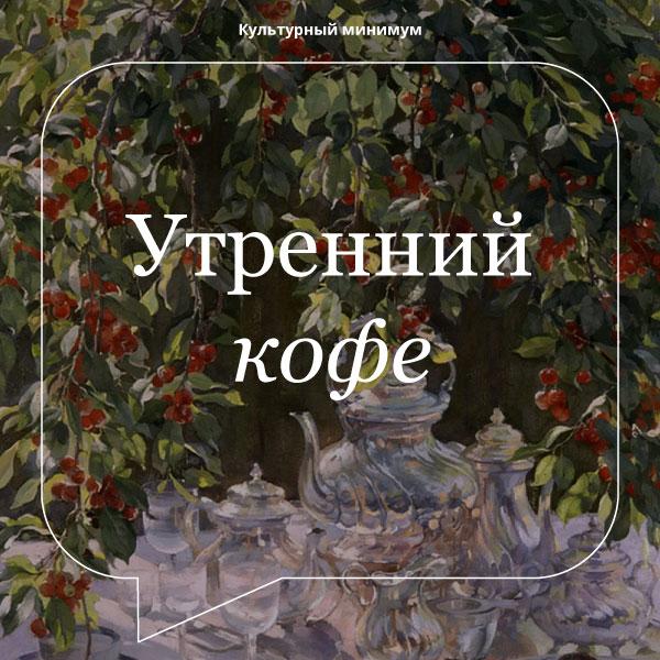 утреннии__-кофе1