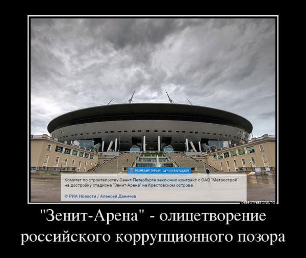 Демотиватор про стадион