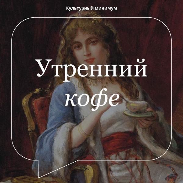 утреннии__-кофе3