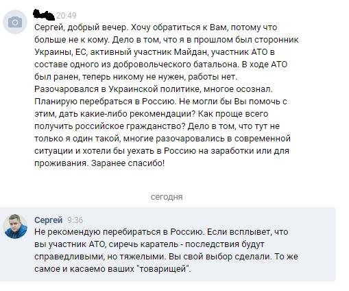 Письмо в личку: Я бывший участник майдана и каратель АТО, разочарован, хочу в Россию 1