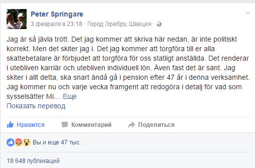 Шведский полицейский взорвал интернет, рассказав про ситуацию с мигрантами
