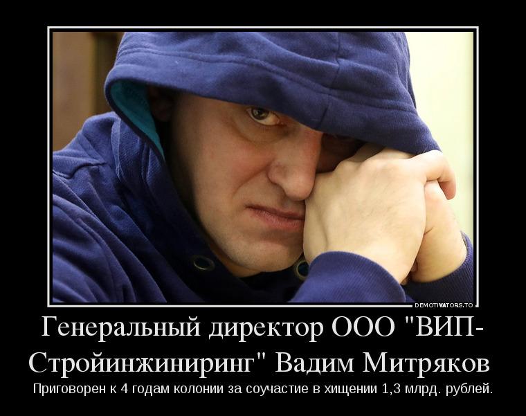 4 года колонии за хищение 1,3 миллиарда рублей. А вы заткнитесь и не раскачивайте лодку