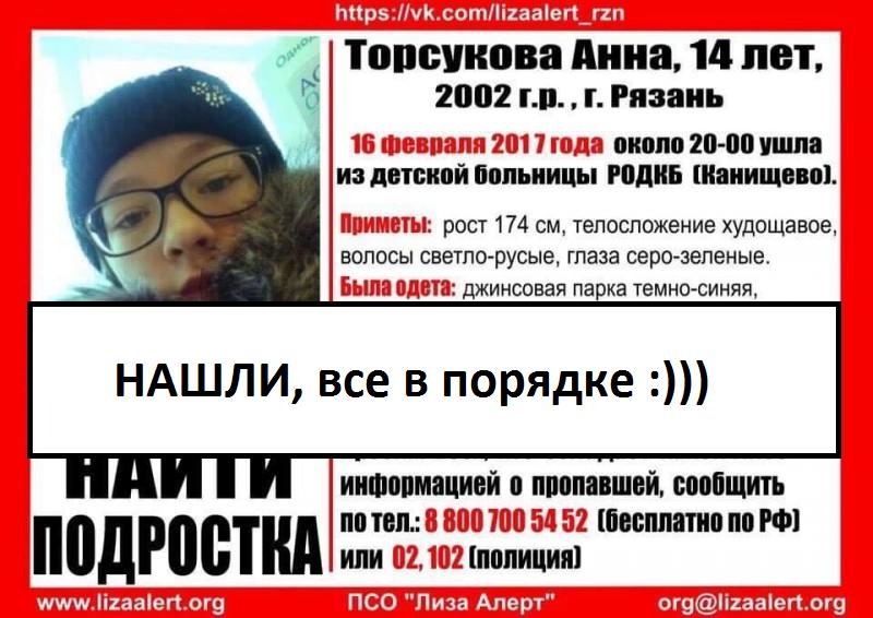 Пропавшую школьницу нашли в Москве
