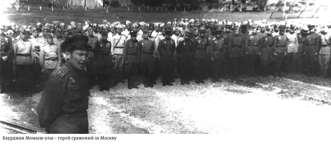 Речь командира Бауржана Момыш-Улы перед воинами 23-го стрелкового полка накануне демобилизации 1945г