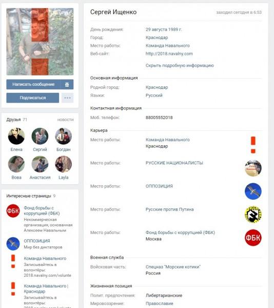 Вниманию ФСБ! Участник АТО с Украины топит за Навального в Краснодаре??? Это как вообще?