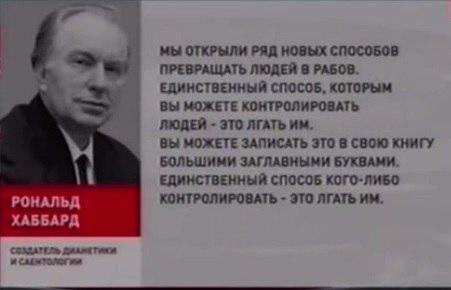 Важно! Урал под оккупацией саентологов, под контролем властей обрабатывают даже детей