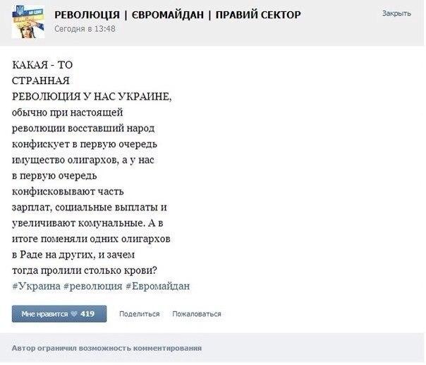 Эта странная украинская революция