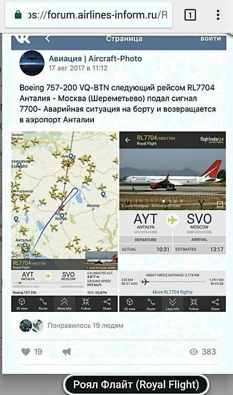 Кислорода не было вообще пассажиры рейса Анталья