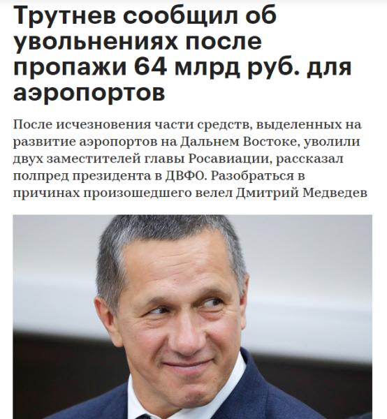 Двух человек уволили после пропажи 64 000 000 000 (шестидесяти четырех миллиардов) рублей