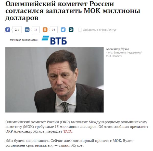Приказано отсосать. Россия выплатит МОК миллионы долларов за унижения