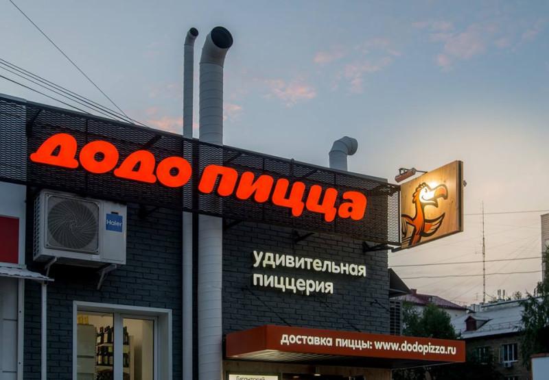 В Москве готовится рейдерский захват международной сети пиццерий, основанной в