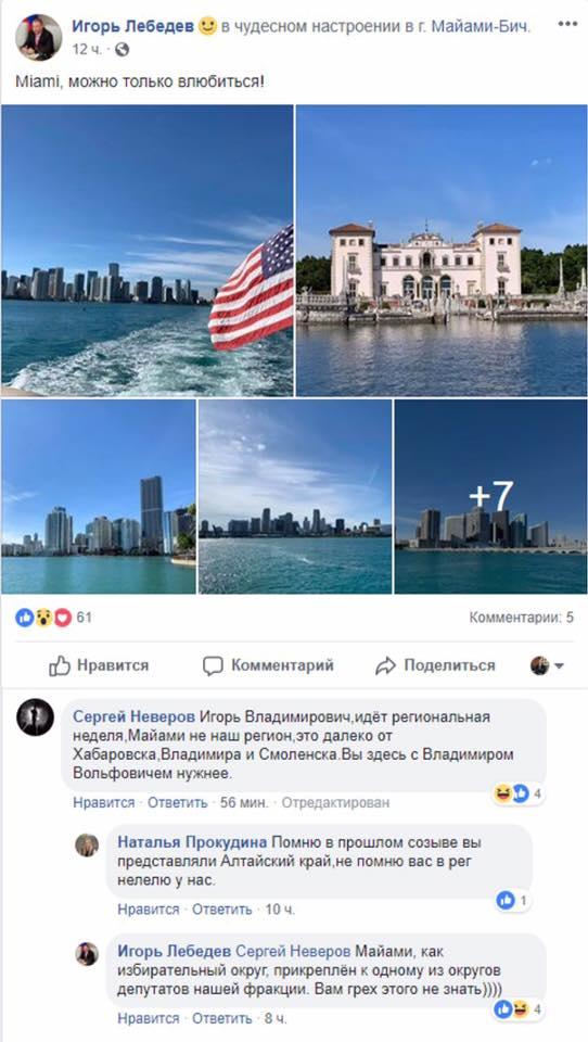 Депутаты думают о России!