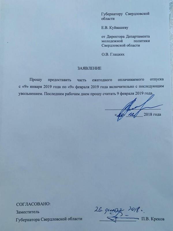 Глацких Ольга Вячеславовна (Ольга Глацких) ушла непобежденной