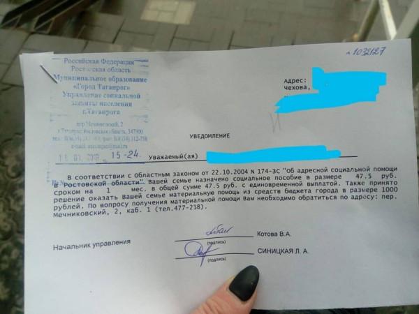 В Таганроге многодетной семье назначили социальное пособие 47 рублей 50 копеек на 1 месяц