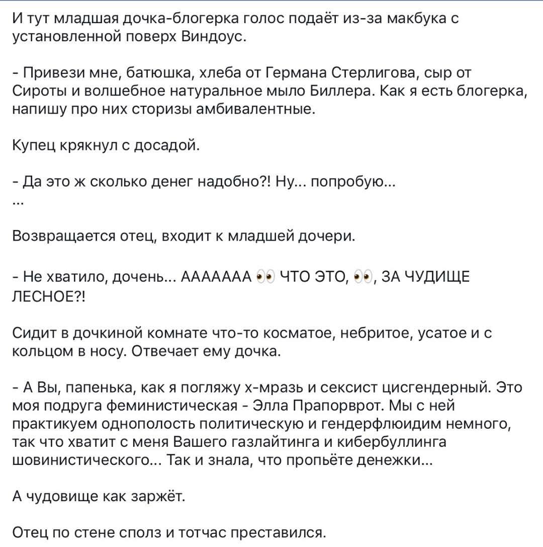 На злобу дня )))