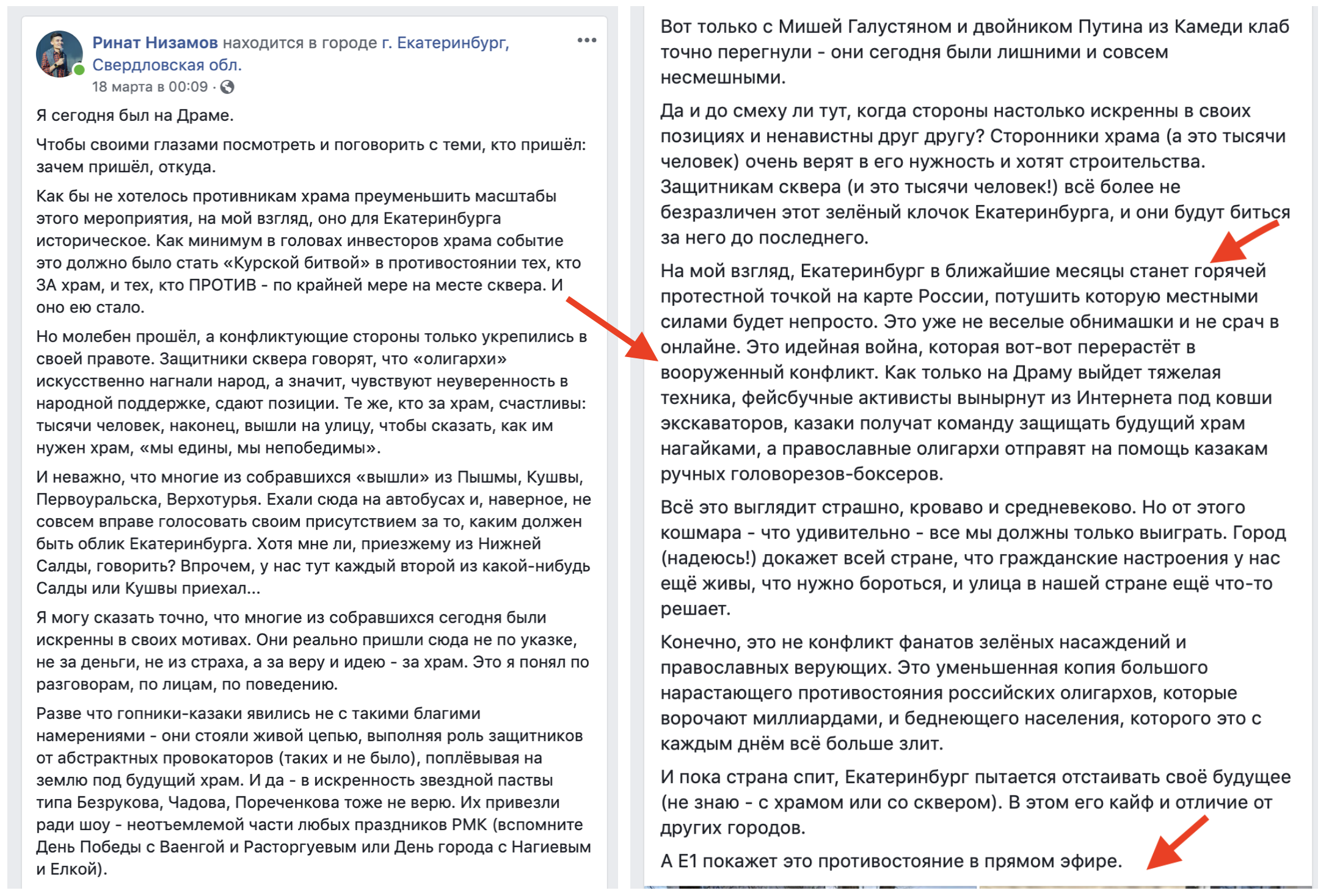 !!! Как в Екатеринбурге активисты Навального, США и оппозиция пытаются