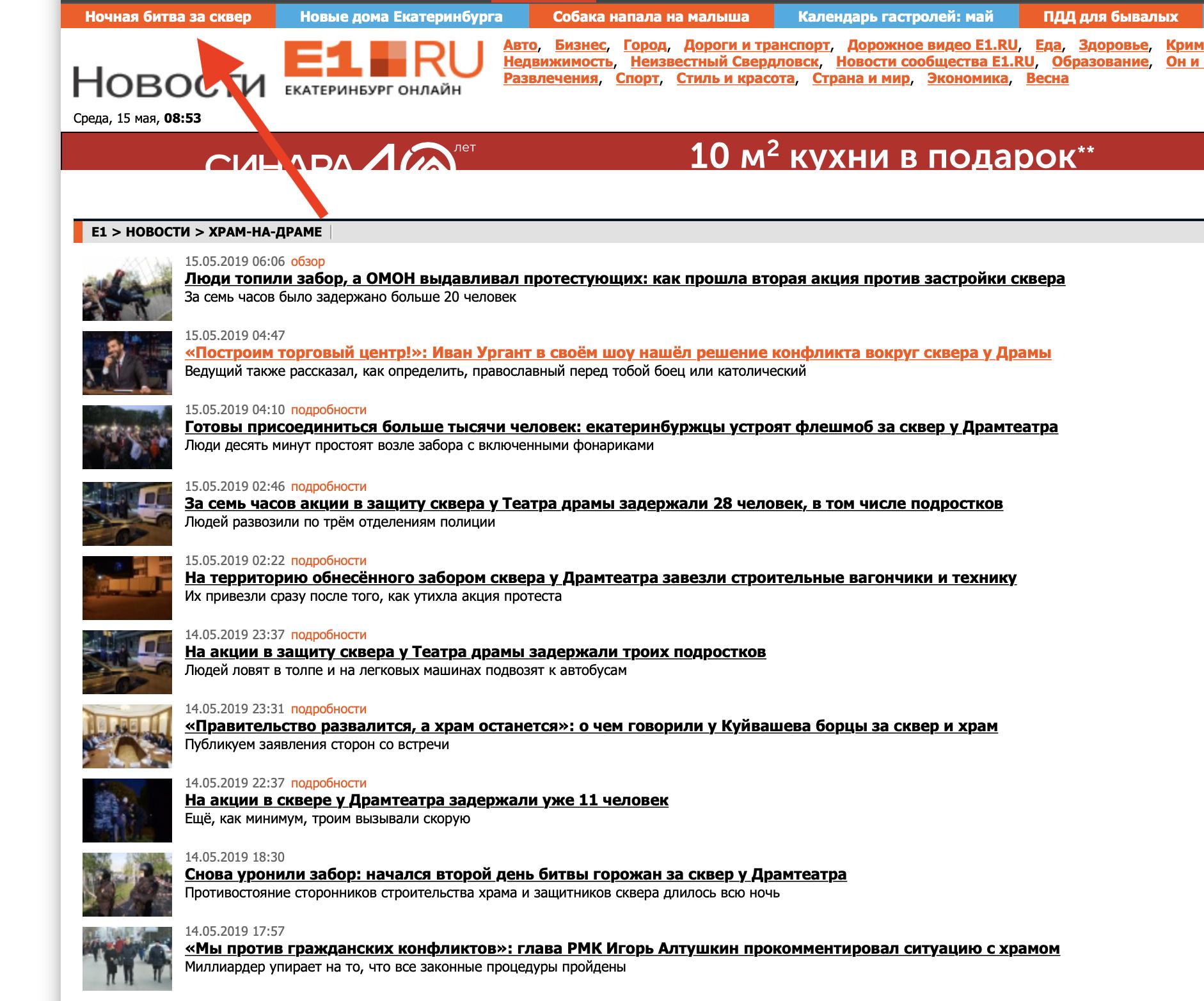 Екатеринбург: мирный протест под крики Ганьба! и ключевая роль