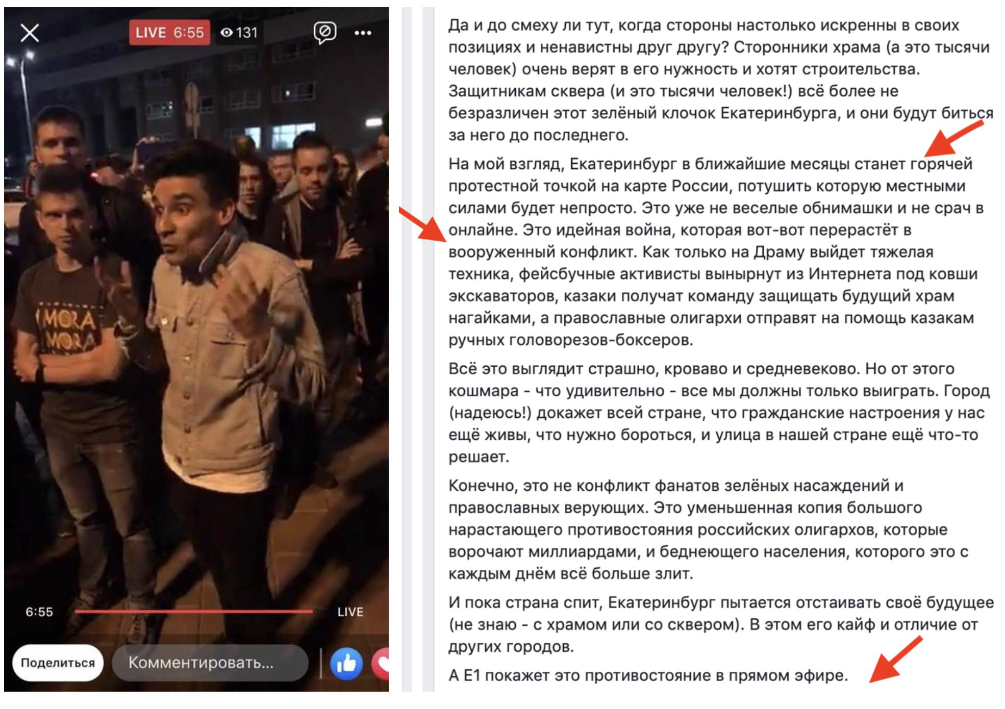 Предыстория протестов в Екатеринбурге! Как директор Херст Шкулев Низамов