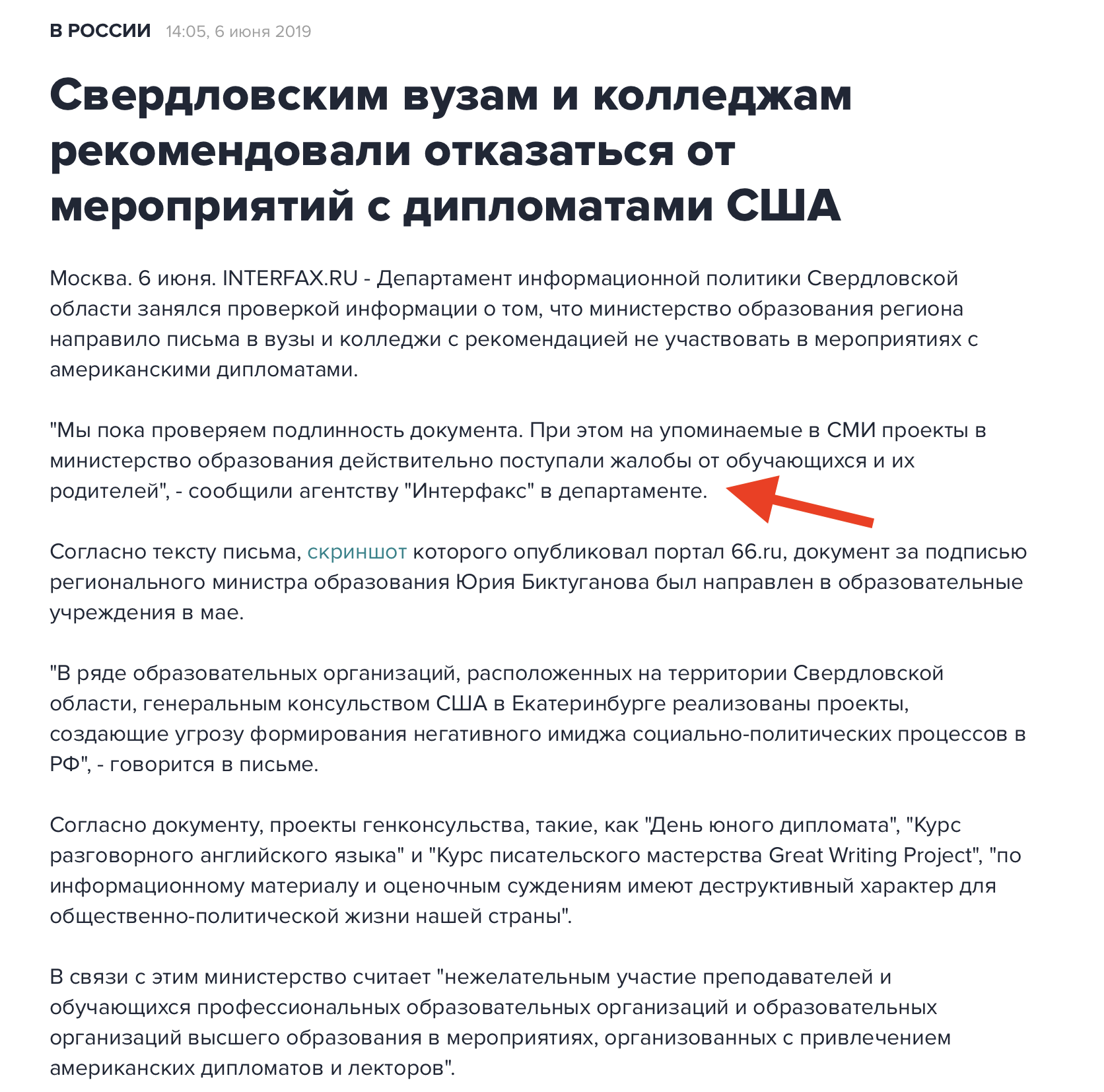 Консул США в Екатеринбурге Пол Картер глубоко возмущен наглостью этих рюсских!