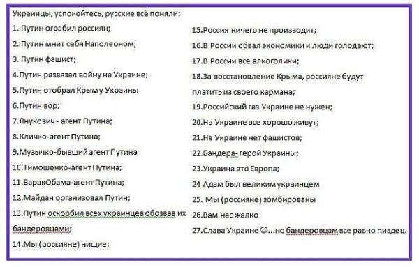 Украинцы, успокойтесь, русские все поняли image
