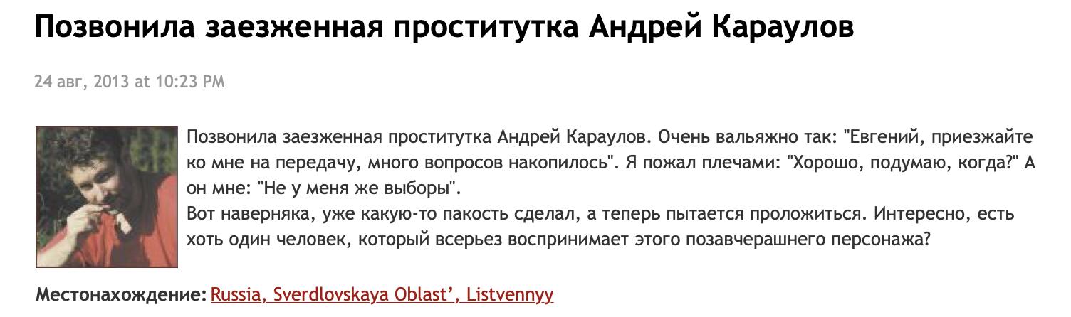 Караулов проститутка индивидуалки тюменьский