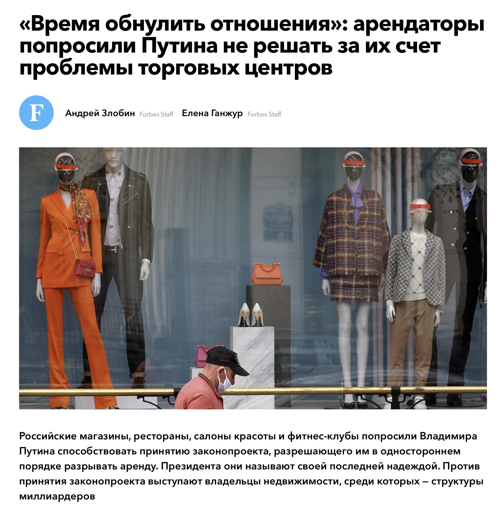 - Сергей, есть новости по законопроекту о выходе из ТРЦ? - Есть, пока олигархи
