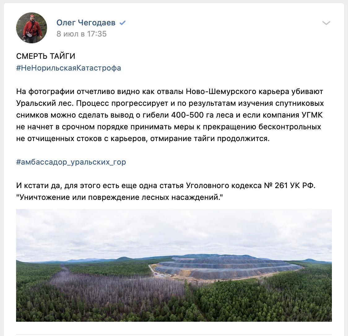 Олег Чегодаев  Амбассадор уральских гор солгал