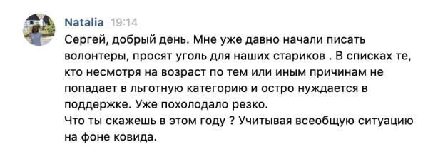 Старикам и ветеранам Донбасса нужен уголь на зиму