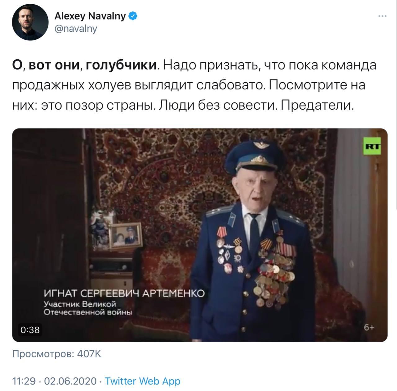 Показываю, как было сфабриковано дело Навального об оскорблении ветерана