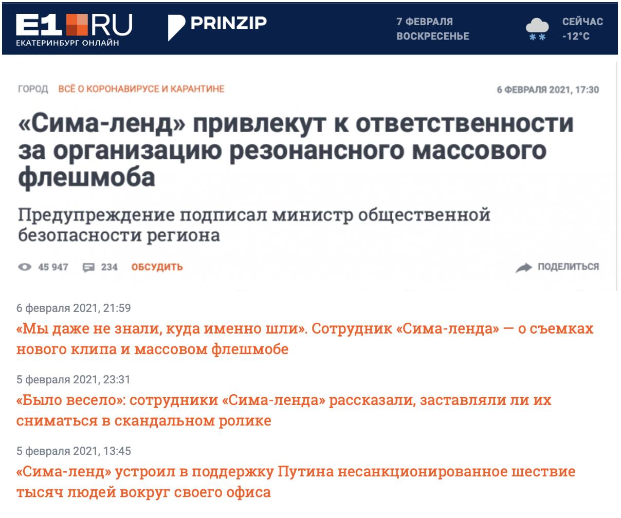 Как сеть Hearst Shkulev Media (США) рассказывает про флешмоб За Россию в