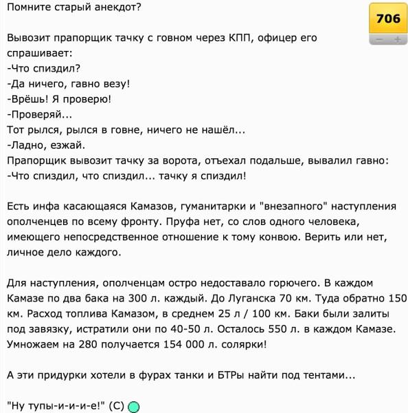 """Сегодня начнется распределение российской """"гуманитарной помощи"""" на Донбассе, - Лавров - Цензор.НЕТ 7630"""