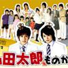 J-drama: Yamada Taro Monogatari