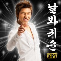 Daesung - Look at Me, Gwisun
