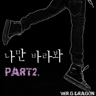 G-Dragon - Look Only at Me PART 2