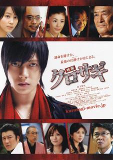 Kurosagi - Movie
