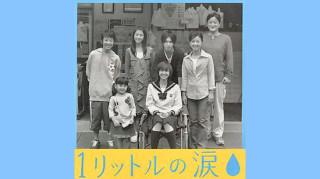 J-drama: 1 Litre of Tears