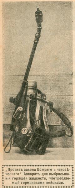 Немецкий_огнемёт.Нива_№7_-_1916