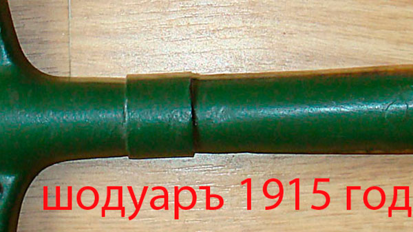 shoduar-1915-