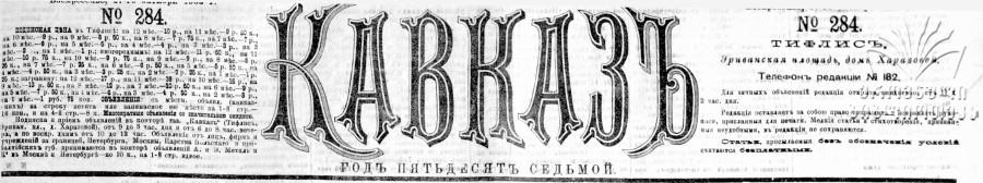Kavkaz_1902_N284-1