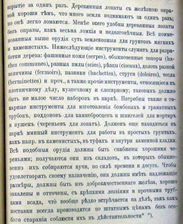 Voban--statja2_zps83658201