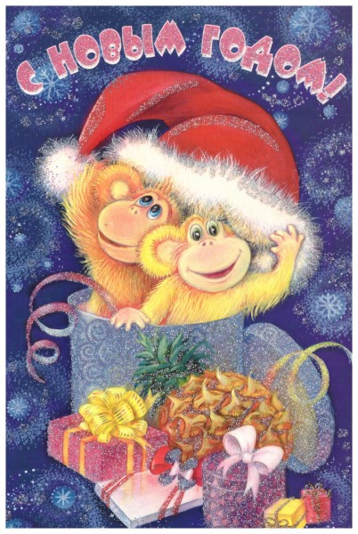 Картинка поздравления с годом обезьяны, женщину