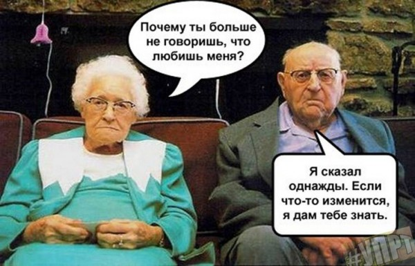 1384517396_pochemu-ne-govorish-cho-lybish-meny