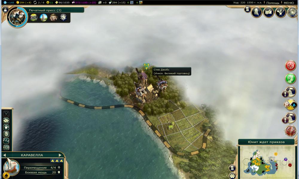 Стив Джобс в цивилизации