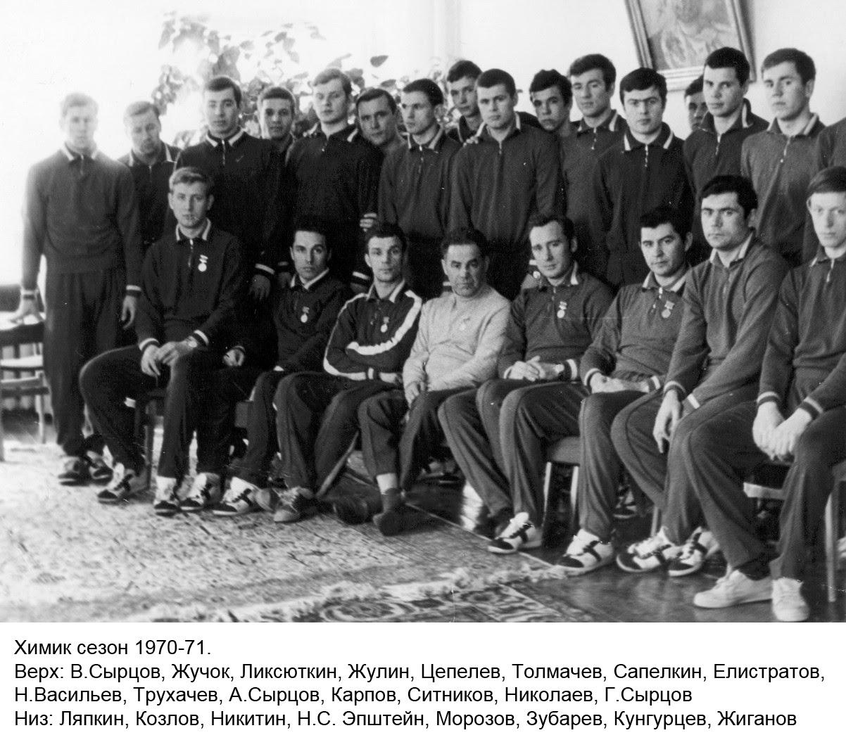 Химик 1970_71 подпись Эпштейн Кунгурцев